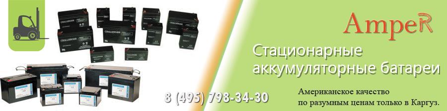 Стационарные аккумуляторные батареи Amper