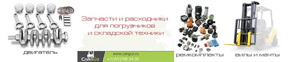 Запчасти и расходники для складской техники в наличии 7 (495) 798-34-30